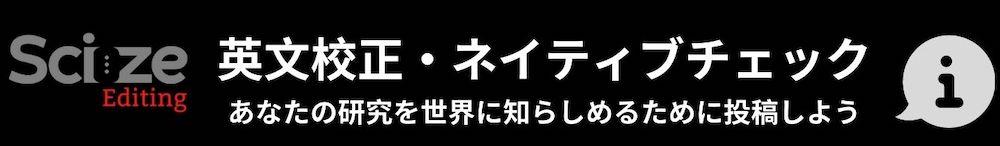 Scize 英文校正・英文編集