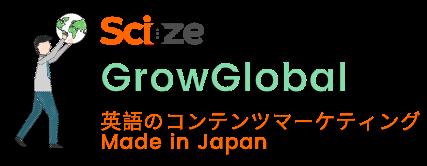 英語のコンテンツマーケティングGrowGlobal